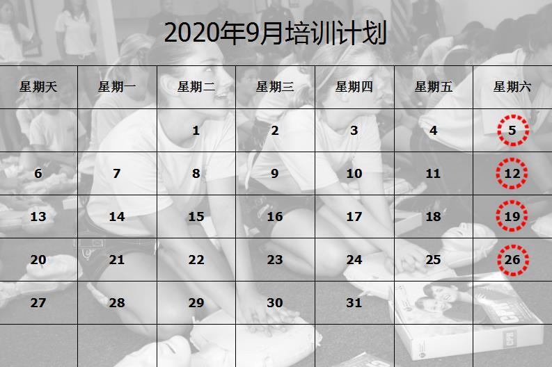 2020年9月培训