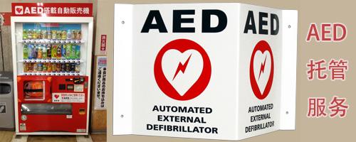 AED托管