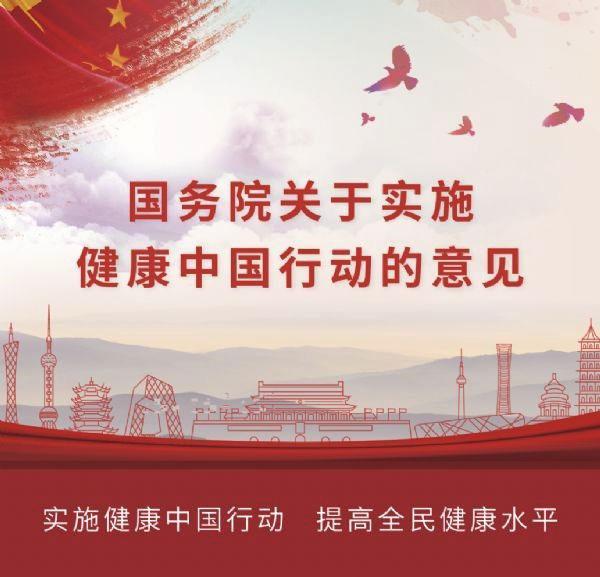 china2019-2030-banner