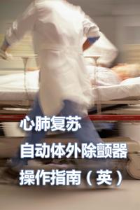 上海急救培训 中文课件